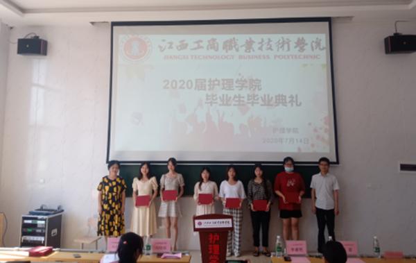 2020届护理竞技宝官网登录毕业生毕业典礼