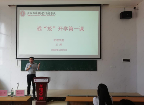 """护理竞技宝官网登录开展战""""疫""""第一课主题活动"""