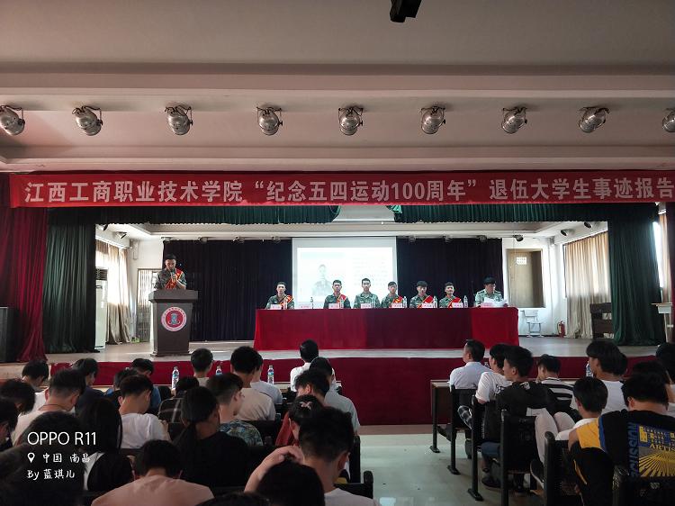 工程竞技宝官网登录退役大学生士兵宣讲大会